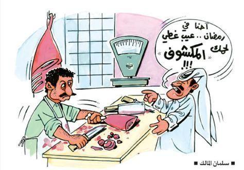 كاريكاتير الصحف 04-08-2011