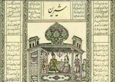 إيران تحظر قصة حب أسطورية بعد ثمانية قرون