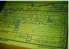 """مخالفة مرورية في الكويت بسبب """"خروج رائحة فم كريهة"""""""