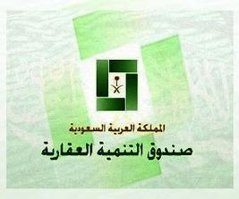 السعودية: حصر الإقراض في صندوق التنمية العقاري يثير جدلاً واسعاً