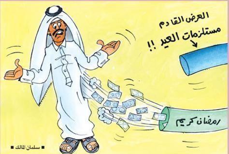 كاريكاتير الصحف 17-08-2011