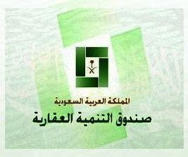 العقاري السعودي: تفسير قرار منع إقراض ملاك المساكن بعد العيد