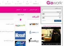 أول موقع سعودي لتوظيف الفتيات والسيدات
