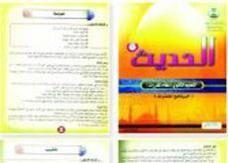 منهاج الثانوي السعودي يحذر من الإعلام والثقافة