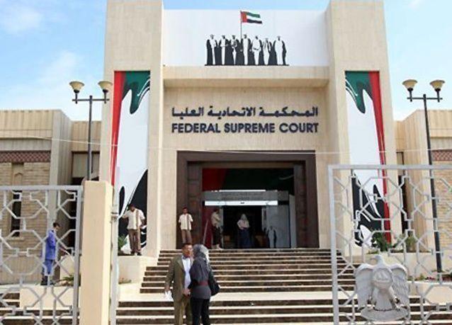 الإمارات: المحكمة الاتحادية العليا تنظر في قضية المتهمين بتكوين خلية لجبهة النصرة