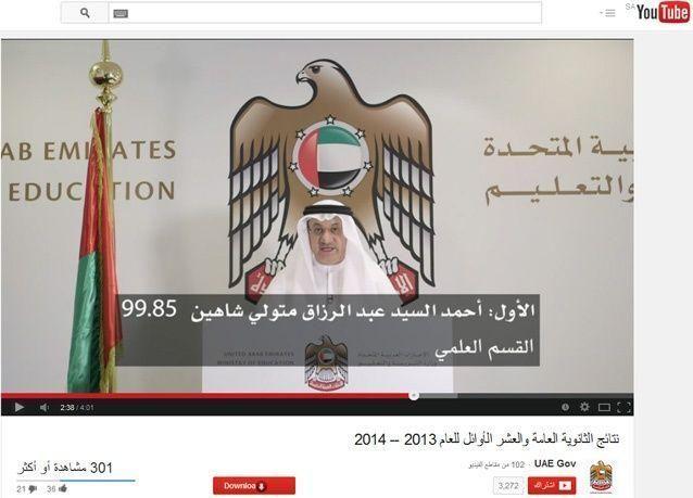 الإعلان عن نتائج الثانوية العامة 2014 في الامارات