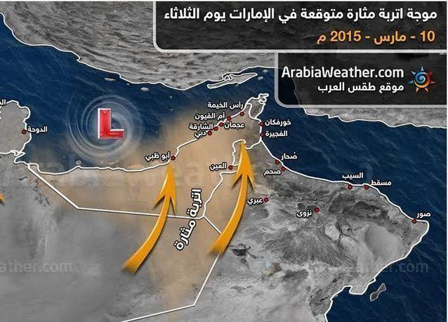 تقلبات جوية كبيرة مقبلة على الإمارات..استمرار موجات الغبار وفرصة لأمطار رعدية شرقاً