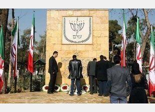إيران تشيد نصب تذكاري لليهود الذين سقطوا في الحرب على العراق