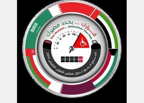 الإمارات:  انطلاق فعاليات أسبوع المرور الخليجي