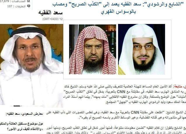 السعودية ترد على تصريحات المعارض السعودي سعد الفقيه