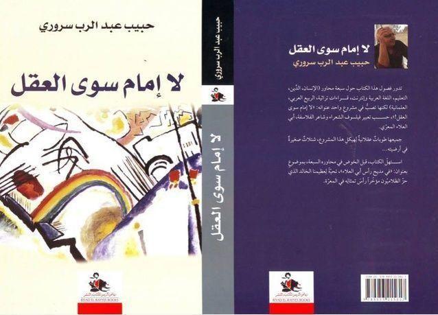 كتاب جديد: فجائع تأخر اللغة العربية في زمن الكمبيوتر