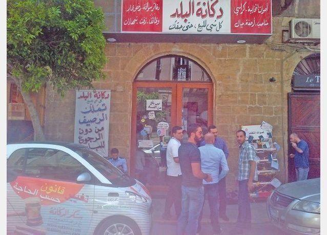تطبيق اي فون لمكافحة الفساد في لبنان يواجه عروضا لبيع كل شيء