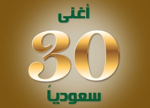 أغنى 30 سعودياً في عام 2014