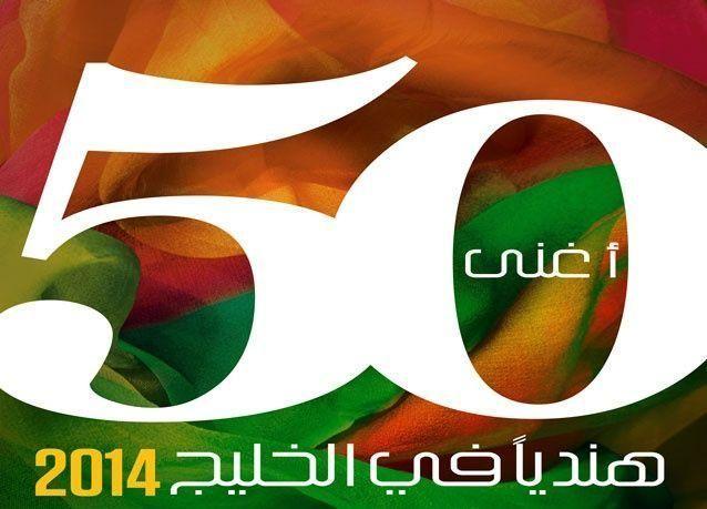أغنى 50 هندياً في الخليج عام 2014  