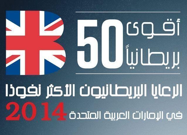 أقوى 50 بريطانيا في الإمارات لعام 2014