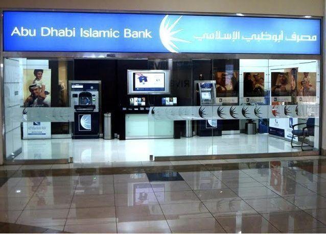 """""""أبوظبي الإسلامي"""" يطلق شهادات محمية تتيح الاستثمار في سلة أسهم شركات عالمية"""