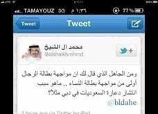 """تغريدة """"دعارة السعوديات في دبي"""" تثير غضباً على الكاتب"""