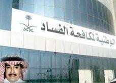 الرشوة والفساد في ارتفاع داخل المجتمع السعودي