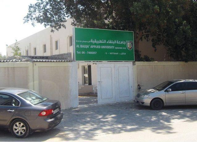 """جامعة البلقاء في عجمان """"وهمية"""""""