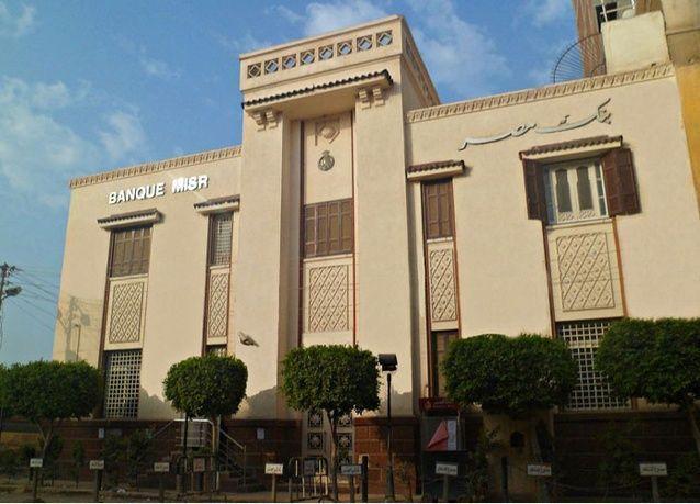 بنك مصر يطرح سندات بقيمة 500 مليون دولار في السوق العالمية خلال 3 أشهر
