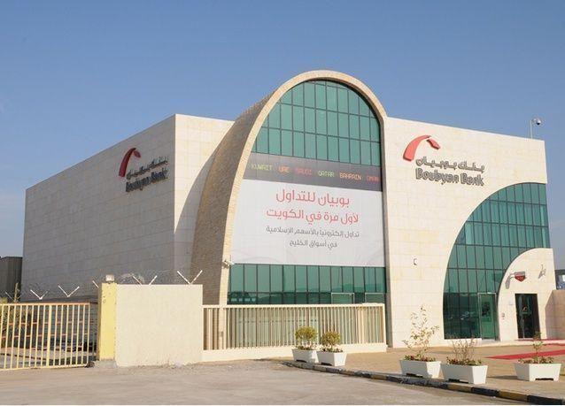 بوبيان الكويتي يعتزم إصدار صكوك بـ 250 مليون دولار لتعزيز قاعدة رأسماله