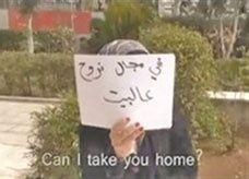 فيلم حول التحرش الجنسي في الجامعات الأردنية يطيح بـ 12 عميداً