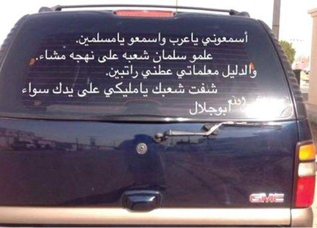 معلمات سعوديات يصرفن راتب شهرين لسائقهن