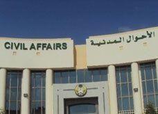 السعودية تدعو المواطنين إلى استبدال البطاقة القديمة بالهوية الوطنية الجديدة