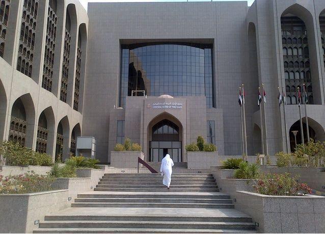 مركزي الإمارات يلغي إعفاءات للبنوك الأجنبية في الإقراض الحكومي