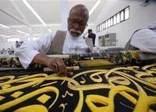 مصنع سعودي يتخصص في نسج وتطريز كسوة الكعبة المشرفة