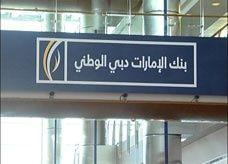 الإمارات دبي الوطني يشتري الوحدة المصرية لبي.إن.بي مقابل 500 مليون دولار