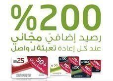 """اتصالات"""" تمنح عملاء """"واصل"""" رصيداً مجانياً بنسبة 200% في الإمارات"""