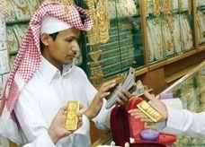 الرياض تحذر السعوديين من عصابات تروج كميات ذهب كبيرة بأسعار أقل من العالمية