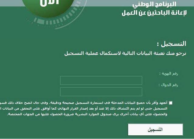 """انخفاض عدد السعوديين المستفيدين من برنامج """"حافز"""""""