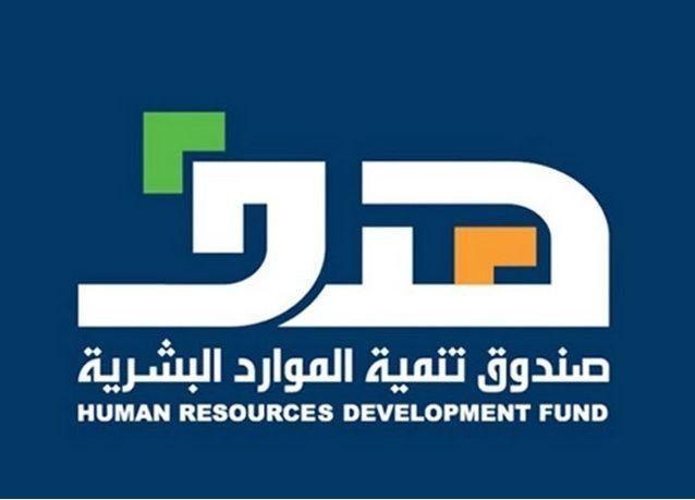 صندوق تنمية الموارد البشرية: 15 ألف وظيفة للباحثين عن عمل للسعوديين