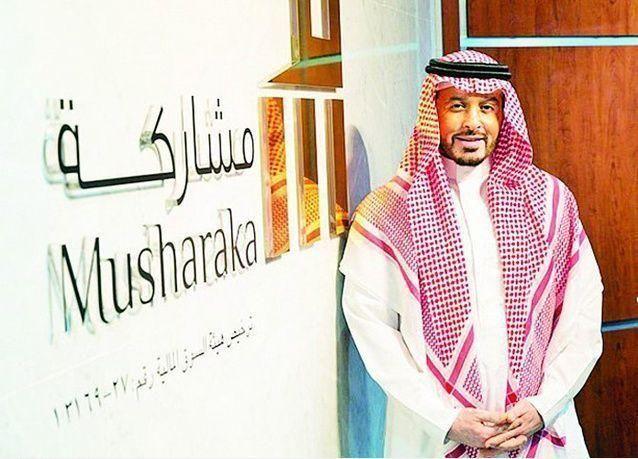 """شركة """"مشاركة المالية"""" تطرح صندوقاً عقارياً للسعوديين والمقيمين والخليجيين بـ 700 مليون ريال"""