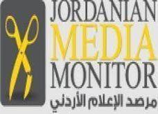 مرصد الإعلام الأردني يسجّل 96 انتهاكاً لحرية الصحافة والإعلام في المملكة خلال العام الجاري