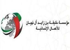 مؤسسة خليفة بن زايد آل نهيان توزع مساعدات للاجئين السوريين في الأردن