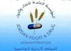 الأردن : ضبط تشكيل عصابي يبيع أدوية مثيرة جنسيا للفتيات