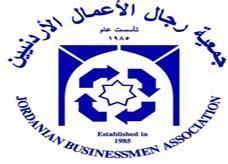 42 مليون دولار حجم التبادل التجاري بين الأردن ورومانيا