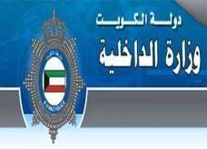 """وافد عربي يصفع زوجة عميد في """"الداخلية"""" الكويتية طراقاً"""
