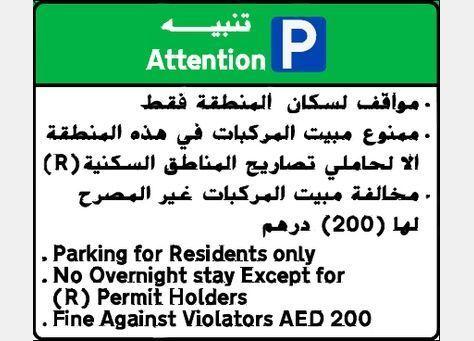 دبي: إصدار بطاقات مواقف مجانية في المناطق السكنية وغرامة 200 درهم للمخالفين