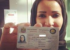 ناشطة سعودية تحصل على رخصة قيادة إماراتية وتأمل نيل السعودية قريباً
