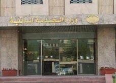وزارة الخدمة المدنية السعودية تدعو 1720 مواطناً للمطابقة