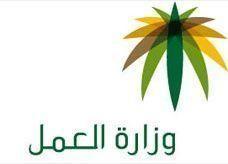 """وزارة العمل السعودية تحيل ملف التوظيف إلى """"هدف"""""""