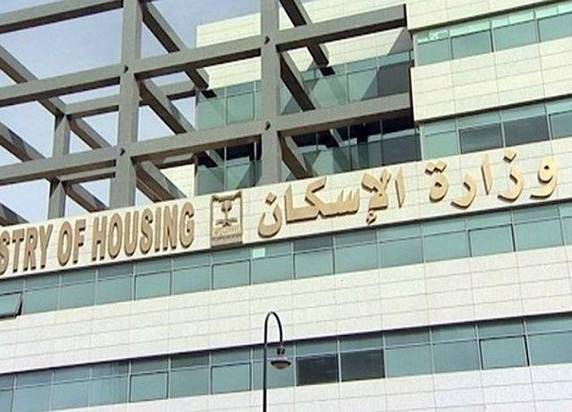 آلية جديدة لتوزيع منتجات وزارت الإسكان السعودية