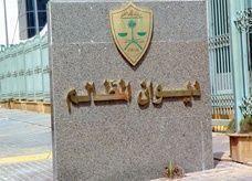 وظائف نسائية شاغرة في ديوان المظالم السعودي