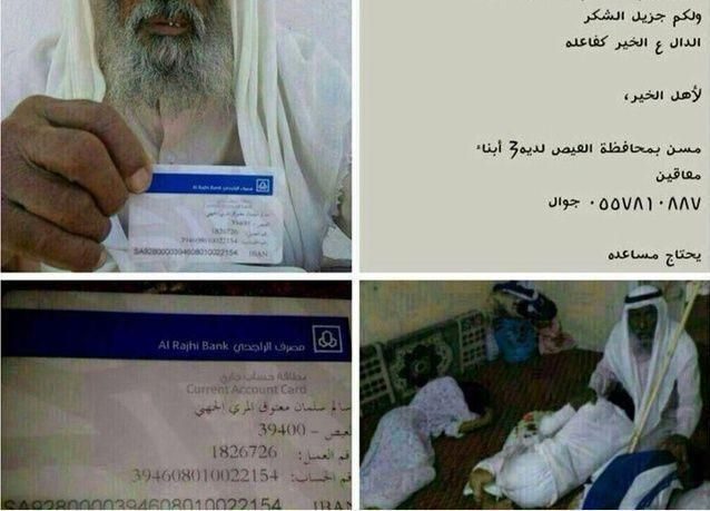 عجوز سعودي يكسب 1.4 مليون ريال بتغريدة