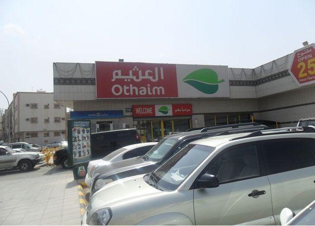 أسواق العثيم السعودية تفتتح فرعاً جديداً في منطقة جازان