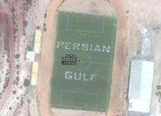 """إيران تستفز الإمارات بكتابة """"الخليج الفارسي"""" في ملعب أبو موسى"""